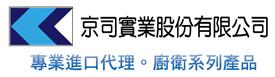 京司實業股份有限公司
